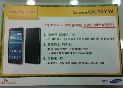 New-Samsung-Galaxy-W-7-inch-soon