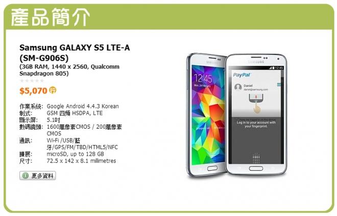 Samsung Galaxy SM-G906S