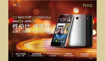 HTC-Desire-516-316.jpg.pagespeed.ce.U70EBMr-AH