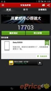 Sony-Xperia-C3-AnTuTu-benchmark-score-168x300