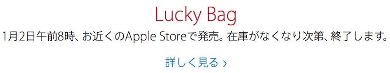 Lucky-Bag-Apple