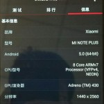 The-Xiaomi-Mi-Note-Plus-appears-to-have-specs-identical-to-those-of-the-Mi-Note-Pro (1)