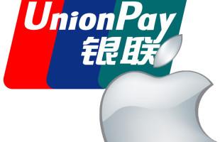 20141117apple_unionpay