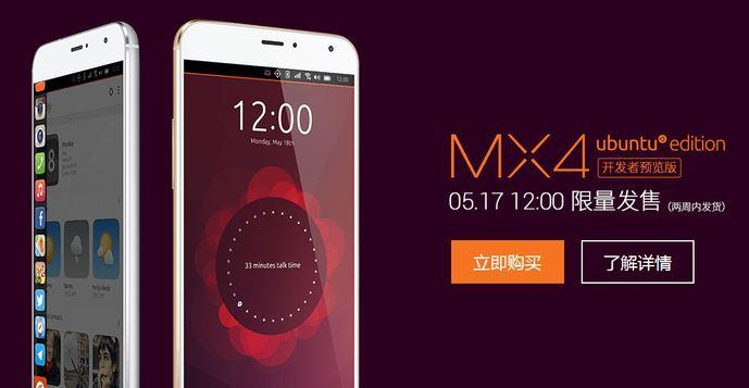 Meizu MX4 Ubuntu Edition ora disponibile