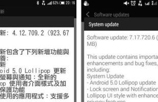 Aggiornamento HTC One Max
