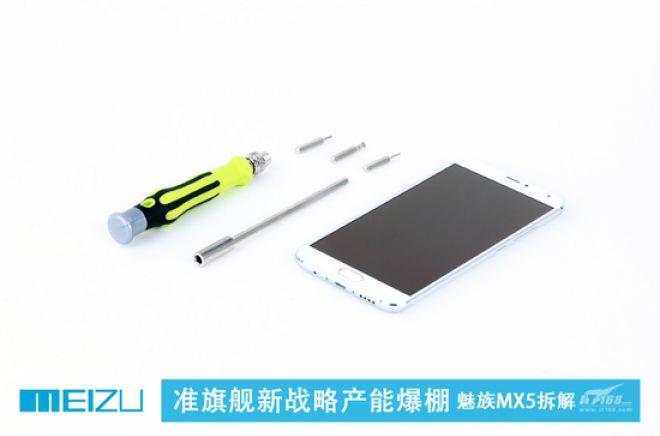 Meizu MX5-1