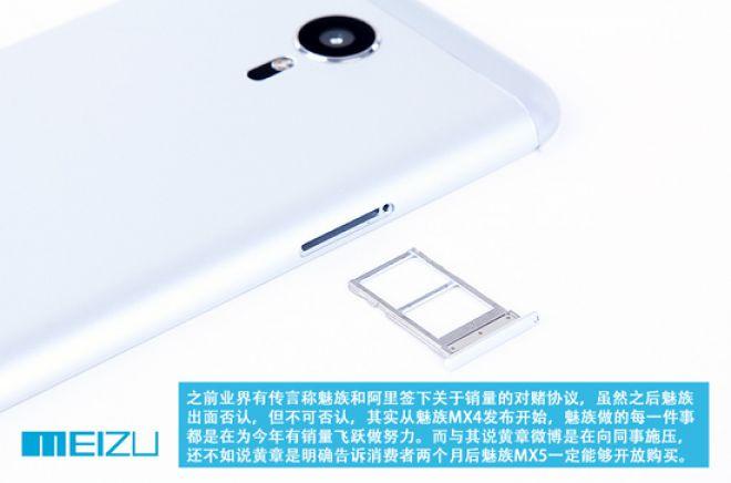 Meizu MX5-3