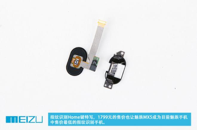 Meizu MX5-8