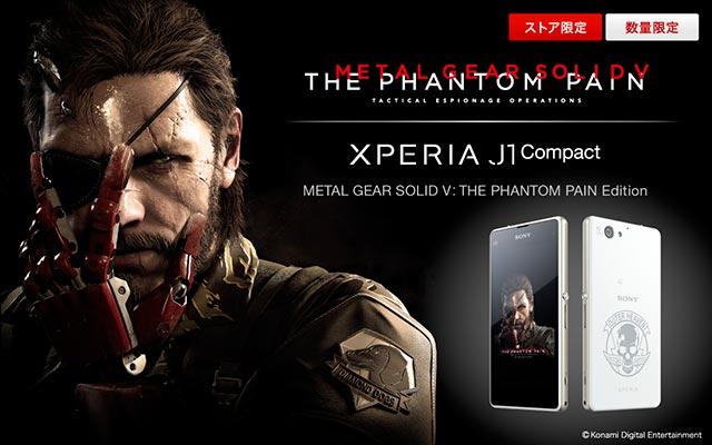 Sony Xperia J1 Compact: The Phantom Pain Edition