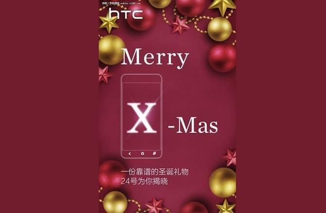 HTC-ONE-X9-merry-xmas