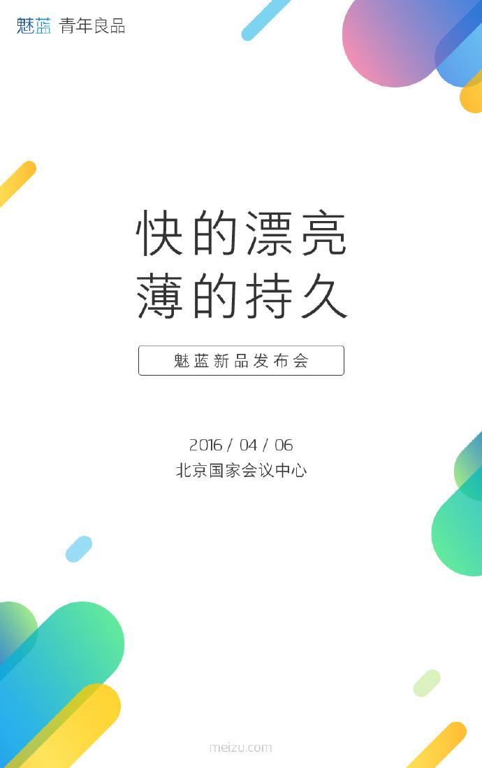 Meizu-M3-Note-teaser_1