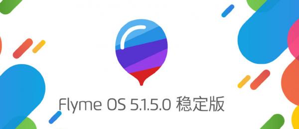 Flyme-5.1.5.0