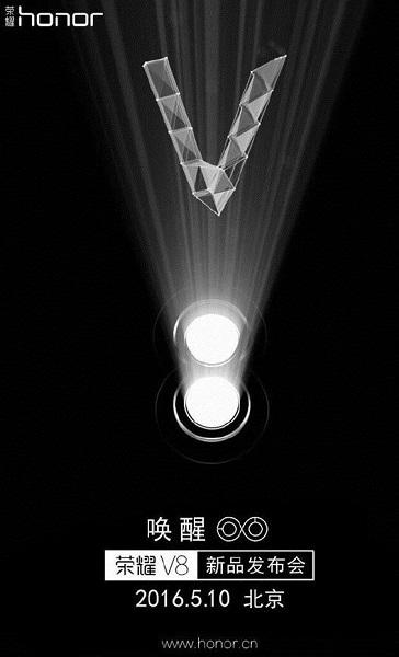 teaser honor v8