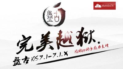 Jailbreak iOS 7.1.x di origine cinese sorprende tutti