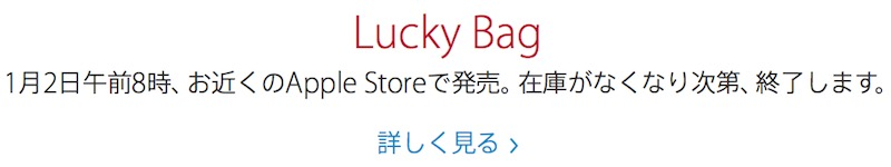 Lucky-Bag-Apple