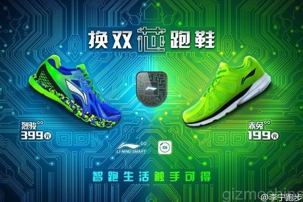 xiaomi-smart-shoes-05-e1436965055652