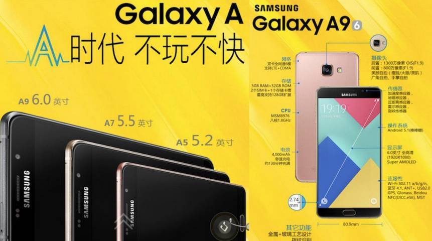 The-Samsung-Galaxy-A9-is-now-officia (1) Samsung Galaxy A9