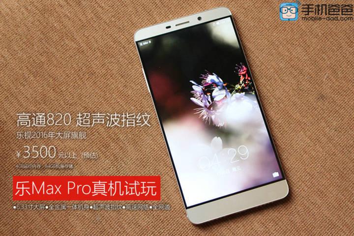 Letv-Le-Max-Pro-price-revealed Letv le Max Pro