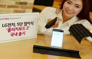 Nuova tastiera Bluetooth LG