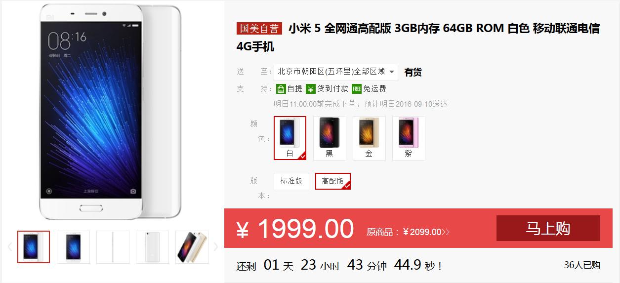 Xiaomi Mi5 Extreme Edition